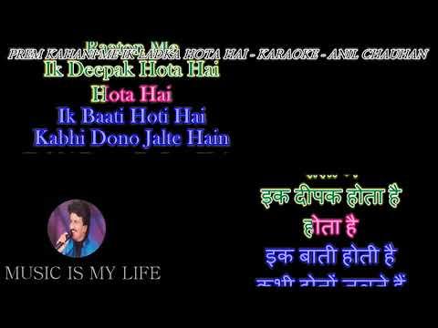 Prem Kahani Me Ik Ladka Hota Hai-Karaoke With Scrolling Lyrics Eng.& हिंदी For Kishore Rocky