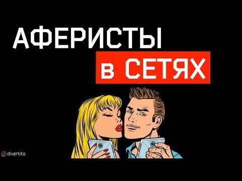 ТОП-9 способов развода на сайтах знакомств