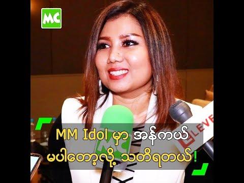 MM Idol မွာ အန္ကယ္ မပါေတာ့လို႔ သတိရတယ္ ဆိုတဲ့ တင္ဇာေမာ္