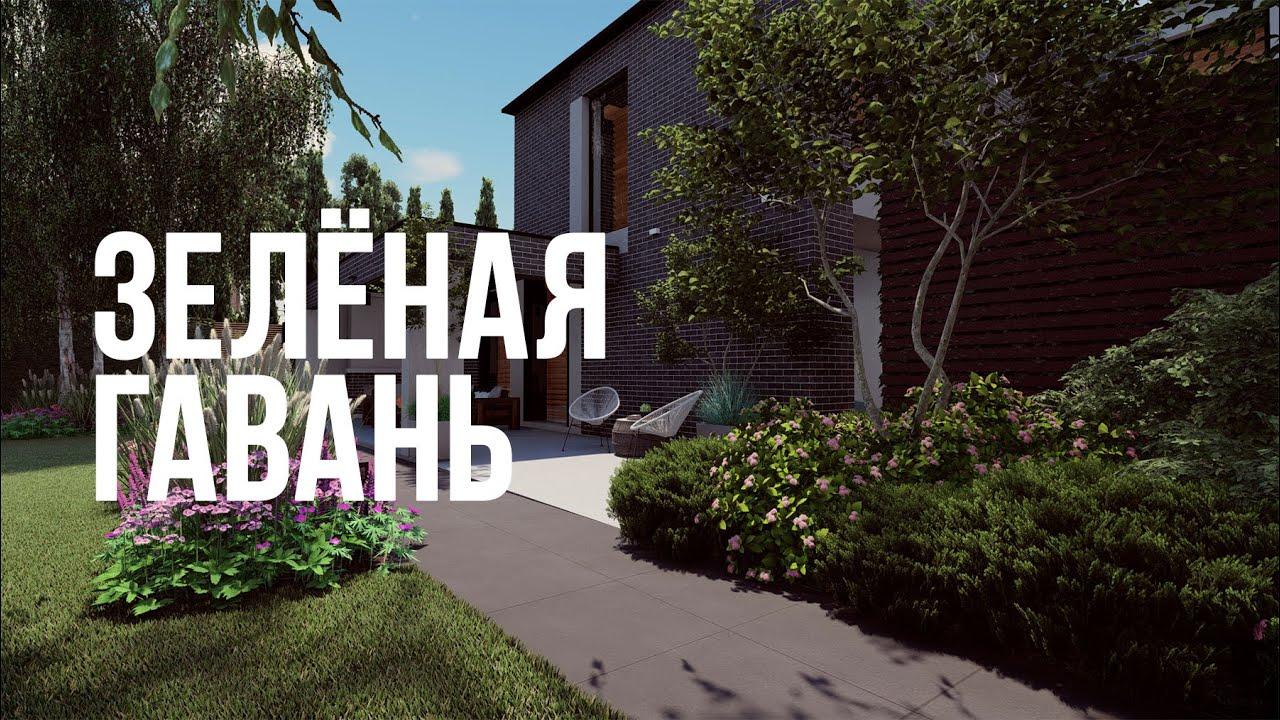 ЗЕЛЁНАЯ ГАВАНЬ (современный ландшафтный дизайн, ландшафтный дизайн участка)
