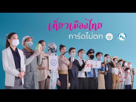 เที่ยวเมืองไทย การ์ดไม่ตก ททท. เชิญชวนประชาชนร่วมก...