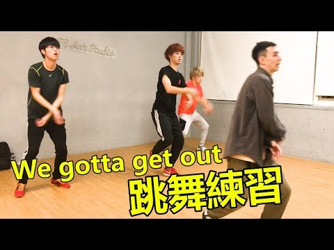 新歌「we gotta get out」 的跳舞練習!!