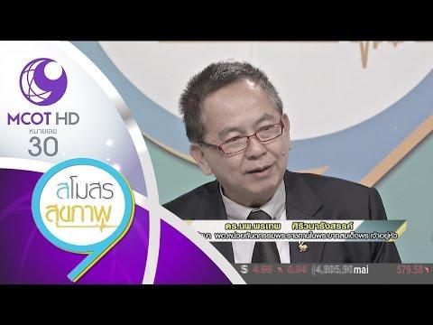 ย้อนหลัง สโมสรสุขภาพ (4 พ.ย.59) คุณประโยชน์ของฝรั่ง กับ ดร.นพ.พรเทพ ศิริวนารังสรรค์ | ช่อง 9 MCOT HD