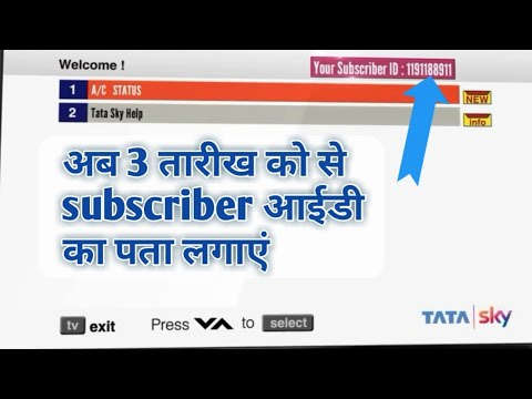 How To Get My Tata Sky Subscriber Id | How To Find My Tata Sky Subscriber ID Tata Sky Id Customer Id