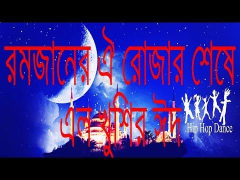 Romjaner Oi Rojar Sheshe Elo Khushir Eid Nice Song