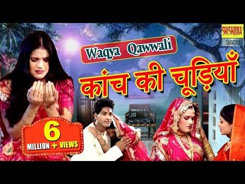 क़व्वाली- कांच की चूड़ियाँ - 1 || Kanch Ki Chudiyan -1 ||Taslim, Arif || Waqya Qawwali || Shishodia