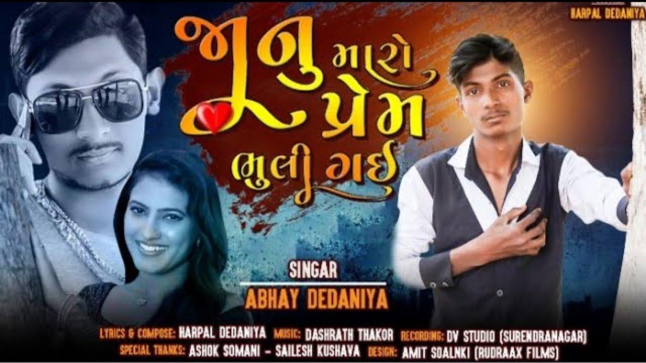 Jaanu Maro Prem Bhuli Gai | Abhay Dedaniya| Latest New Gujarati Love Song 2021