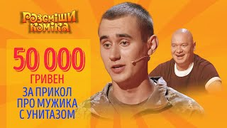 Армейские приколы 2020 - День Защитника Украины с Рассмеши Комика