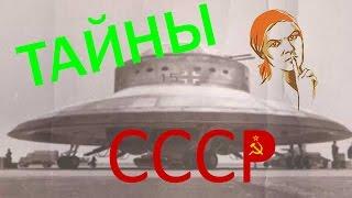 САМЫЕ ЗЛОВЕЩИЕ, ТАЙНЫ СССР, ГРИФ СЕКРЕТНО 2016 _ DaNuNa