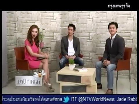 สุดยอดแฟนพันธุ์แท้ตลาดหุ้นไทย ปี 2013 ตอนที่2