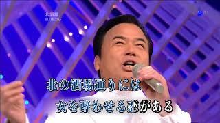 細川たかし - 北酒場