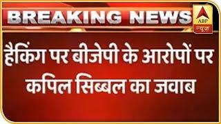 Syed Shuja Taken Political Asylum From The American Govt: Kapil Sibal | ABP News