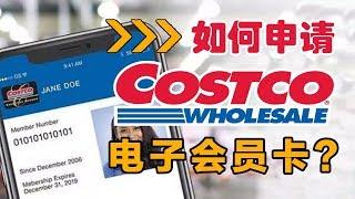 Costco 电子会员卡如何申请?实现无卡结账?