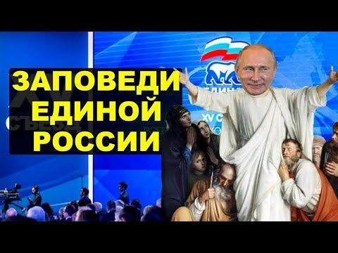 Заповеди Единой России