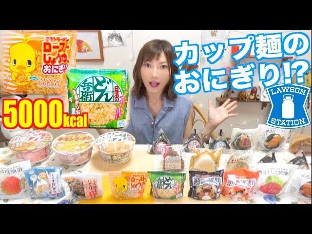 【大食い】[ローソン]チキンラーメンのおにぎり&どん兵衛のおにぎり!などおにぎり20個+カップ麺3個[5065kcal]【木下ゆうか】