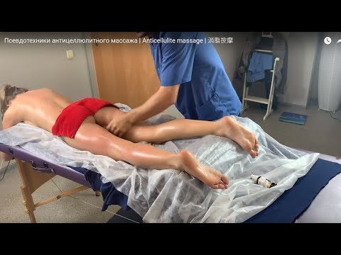 Обучающее видео. ТОП плохих техник массажа | Anticellulite massage | 消脂按摩