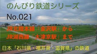 【4K30:GoProHERO8Black】のんびり鉄道シリーズ JR北陸本線 湖西線「金沢駅から大津京駅まで」No.202107018