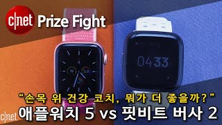"""애플워치 5 vs 핏비트 버사 2…""""손목 위 건강 코치, 뭐가 더 좋을까?"""" thumbnail"""