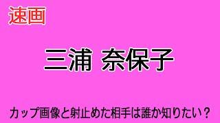 三浦奈保子と言えばカップが大きい事と東大卒の秀才である事は皆し知っ...