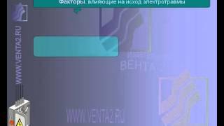Электробезопасность I группа / вводный инструктаж(, 2015-10-20T06:33:23.000Z)