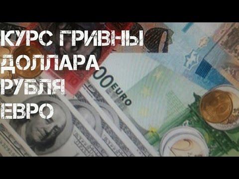 Курс Доллара,Евро,Гривны и Рубля до конца Августа 2016 года