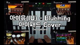 아이유(IU) - Blueming (블루밍) 아이패드 개러지밴드 커버 (ipad garegeband cove…