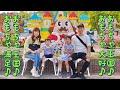平日の東条湖おもちゃ王国は最強説!! の動画、YouTube動画。