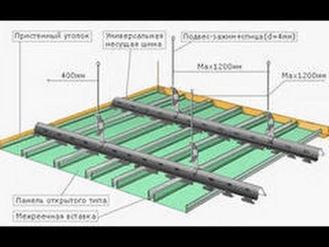 видео: Подвесной реечный потолок монтаж своими руками. Обучение.
