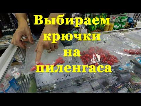 Выбираем КРЮЧКИ на ПИЛЕНГАСА, ОБЗОР снастей и рыболовного магазина Адреналин, г. Мелитополь