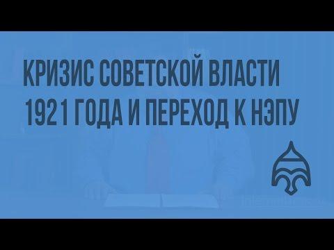 Кризис советской власти 1921 года и переход к НЭПу. Видеоурок по истории России 11 класс