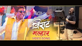 Malhar Song | zindagi VIRAT | Vishal Dadlani | Bhau Kadam