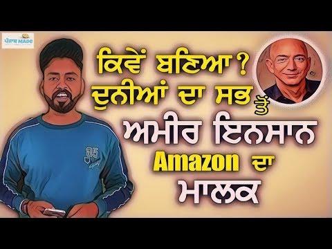 Jeff Bezos Struggle Story || World Richest Man Motivational Story