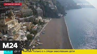 Пляжи Италии опустели из-за коронавируса - Москва 24