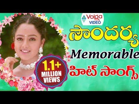 Soundarya Memorable Super Hit Songs || Heart Touching Songs || 2016 Latest Movies || Volga Videos