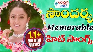 Soundarya Memorable Super Hit Songs || Heart Touching Songs || 2016 Latest Movies || Volga Videos
