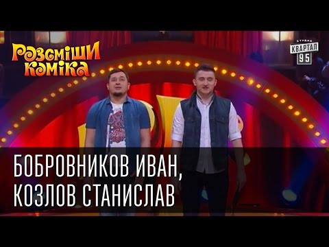 Рассмеши Комика, сезон 9, выпуск 5, Бобровников Иван, Козлов Станислав, г. Кемерово.