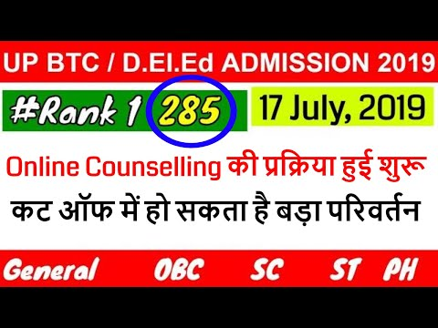 UP BTC Rank List 2019/up Btc Online Form Admission/up Deled 2019 Online Counselling,FEES, SEAT,Merit