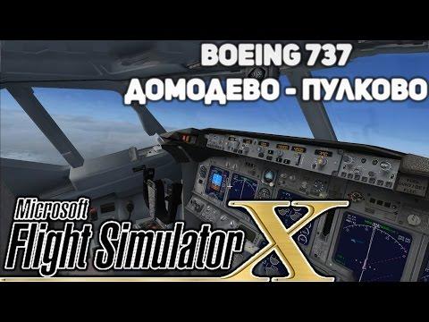 Microsoft Flight Simulator X   Домодедово - Мигалово