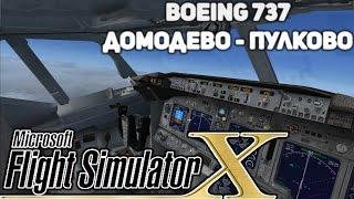 Microsoft Flight Simulator X | Домодедово - Мигалово