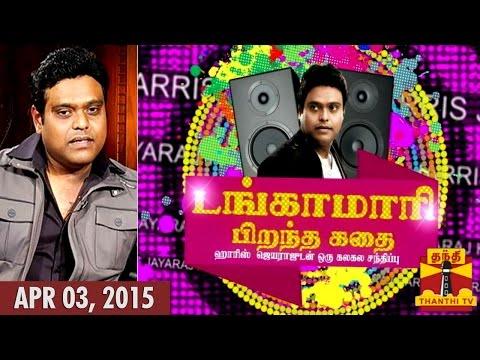 Exclusive Interview With Harris Jayaraj : Danga Maari Special ... - Thanthi TV