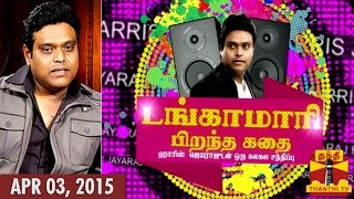 Exclusive Interview With Harris Jayaraj : Danga Maari Special ... - Thanthi TV