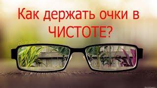 Чем лучше ПРОТИРАТЬ очки, чтобы не оставалось разводов? Лучше их мыть с мылом в теплой воде!