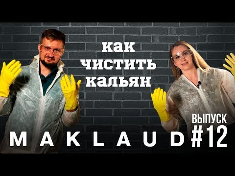 Breaking bad. Как и чем чистить кальян.