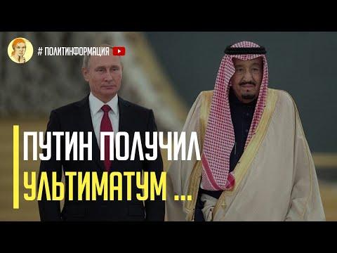 Срочно! Саудовская Аравия дерзко поставила ультиматум Путину