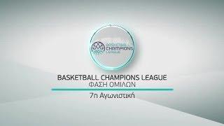 Basketball Champions League 7η αγων. Φάση ομίλων, 20/11 & 21/11!