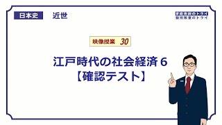 この映像授業では「【日本史】 近世30 江戸時代の社会経済6 【確認テ...
