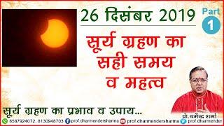 सूर्य ग्रहण का सही समय व महत्व जाने प्रो. धर्मेन्द्र शर्मा जी से
