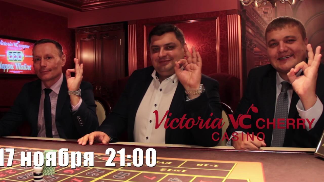 Виктория казино вакансии минск рабыня казино хентай