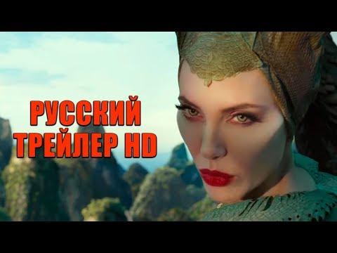 МАЛЕФИСЕНТА: ВЛАДЫЧИЦА ТЬМЫ (2019) - официальный русский трейлер, дубляж, HD