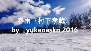 説明 村下孝蔵さんの名曲「春雨」。キーは原曲ー3です。
